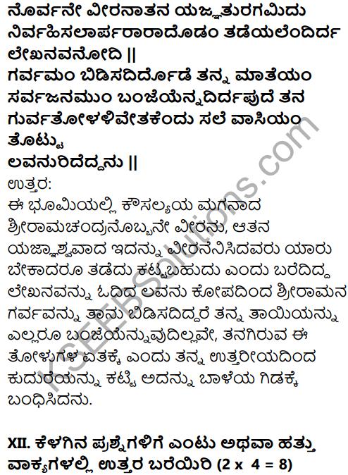 Karnataka SSLC Kannada Model Question Paper 5 with Answers (1st Language) - 27
