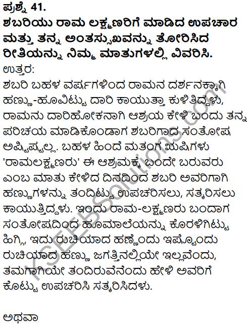 Karnataka SSLC Kannada Model Question Paper 5 with Answers (1st Language) - 28