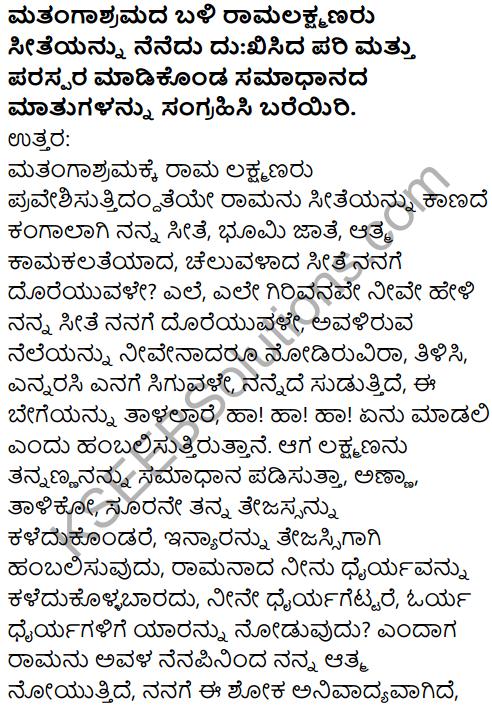 Karnataka SSLC Kannada Model Question Paper 5 with Answers (1st Language) - 29