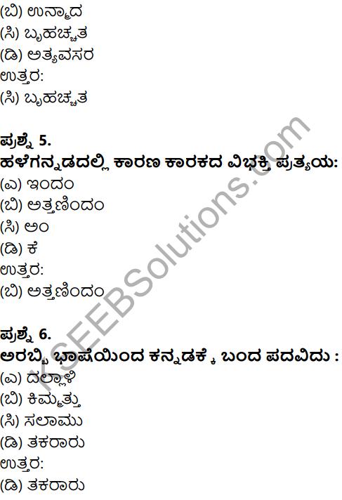 Karnataka SSLC Kannada Model Question Paper 5 with Answers (1st Language) - 3