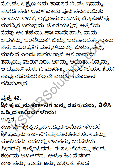 Karnataka SSLC Kannada Model Question Paper 5 with Answers (1st Language) - 30
