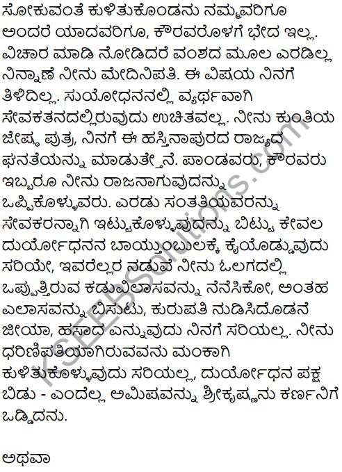 Karnataka SSLC Kannada Model Question Paper 5 with Answers (1st Language) - 31