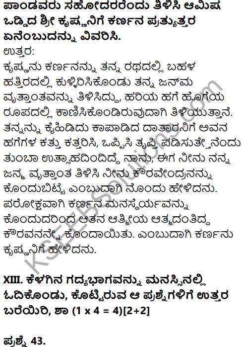 Karnataka SSLC Kannada Model Question Paper 5 with Answers (1st Language) - 32