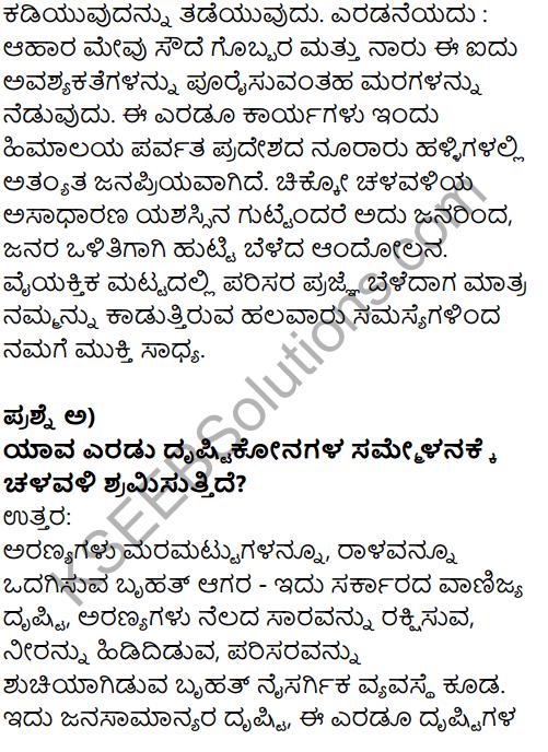Karnataka SSLC Kannada Model Question Paper 5 with Answers (1st Language) - 34