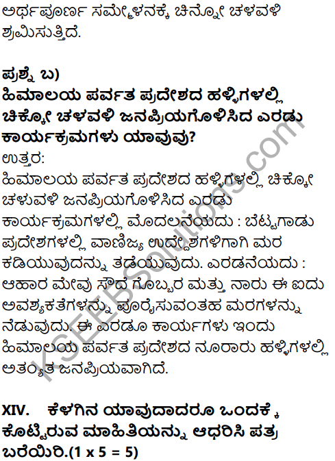 Karnataka SSLC Kannada Model Question Paper 5 with Answers (1st Language) - 35