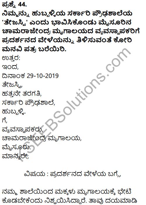 Karnataka SSLC Kannada Model Question Paper 5 with Answers (1st Language) - 36
