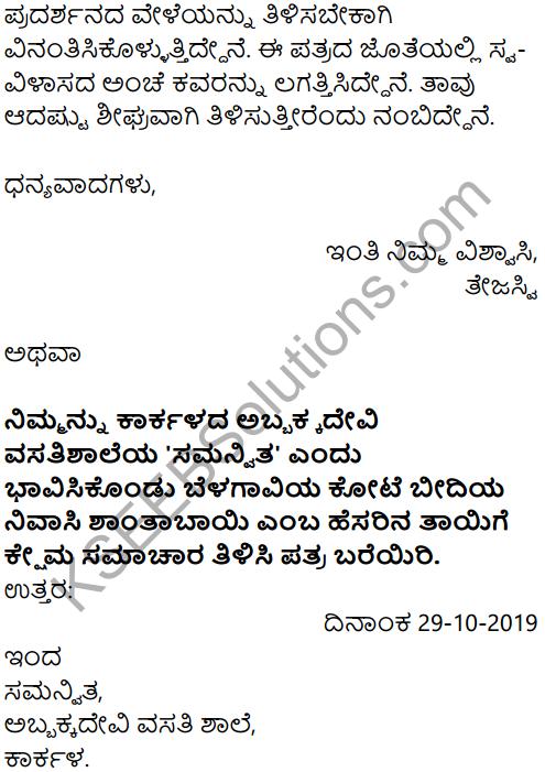 Karnataka SSLC Kannada Model Question Paper 5 with Answers (1st Language) - 37