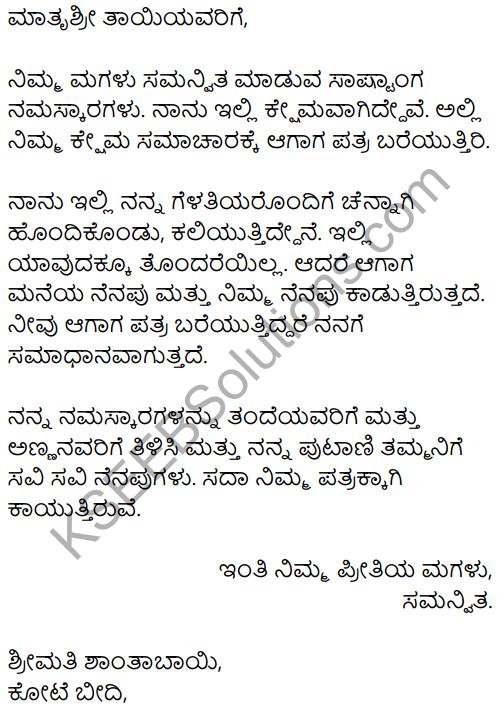 Karnataka SSLC Kannada Model Question Paper 5 with Answers (1st Language) - 38