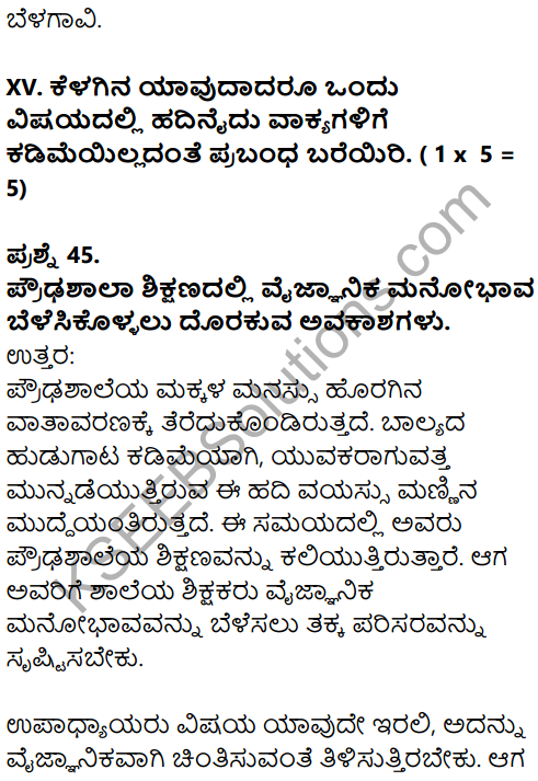 Karnataka SSLC Kannada Model Question Paper 5 with Answers (1st Language) - 39