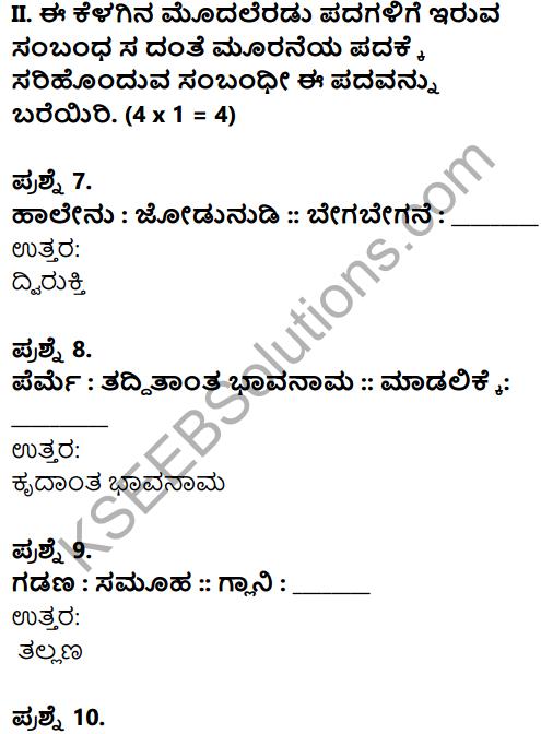 Karnataka SSLC Kannada Model Question Paper 5 with Answers (1st Language) - 4
