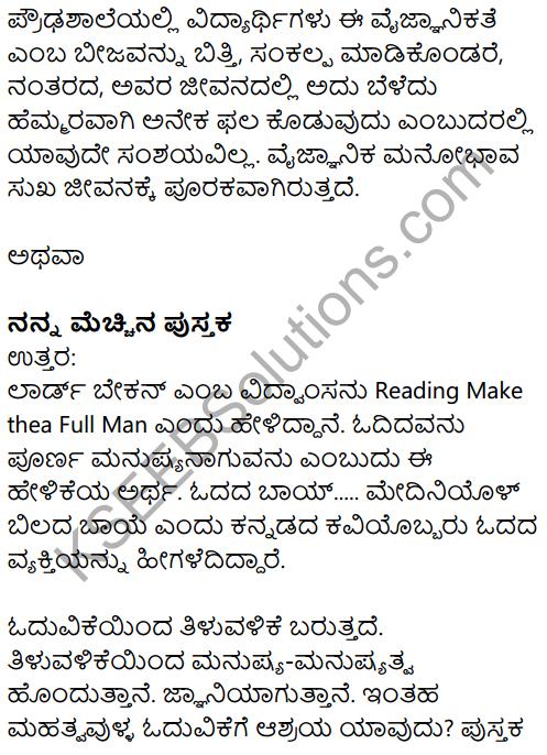 Karnataka SSLC Kannada Model Question Paper 5 with Answers (1st Language) - 41