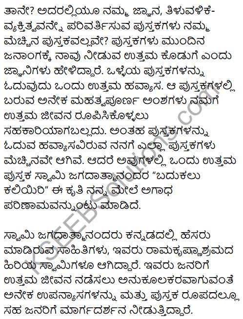 Karnataka SSLC Kannada Model Question Paper 5 with Answers (1st Language) - 42