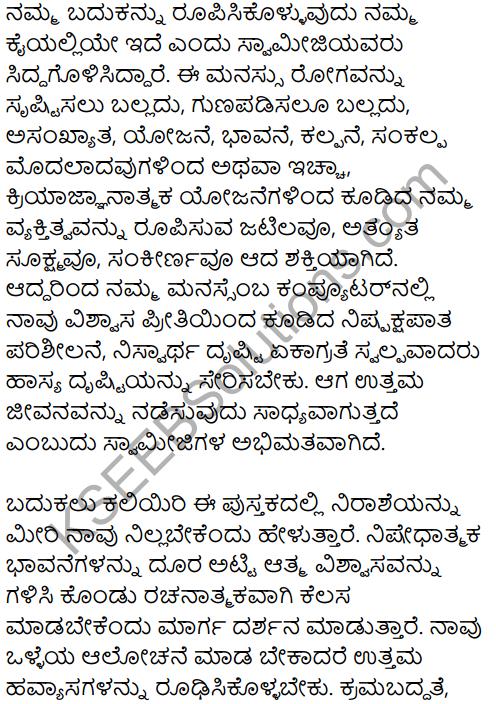 Karnataka SSLC Kannada Model Question Paper 5 with Answers (1st Language) - 43