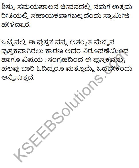 Karnataka SSLC Kannada Model Question Paper 5 with Answers (1st Language) - 44