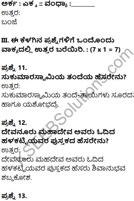 Karnataka SSLC Kannada Model Question Paper 5 with Answers (1st Language) - 5