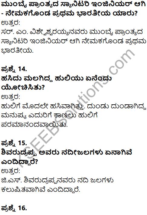 Karnataka SSLC Kannada Model Question Paper 5 with Answers (1st Language) - 6