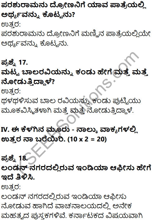 Karnataka SSLC Kannada Model Question Paper 5 with Answers (1st Language) - 7