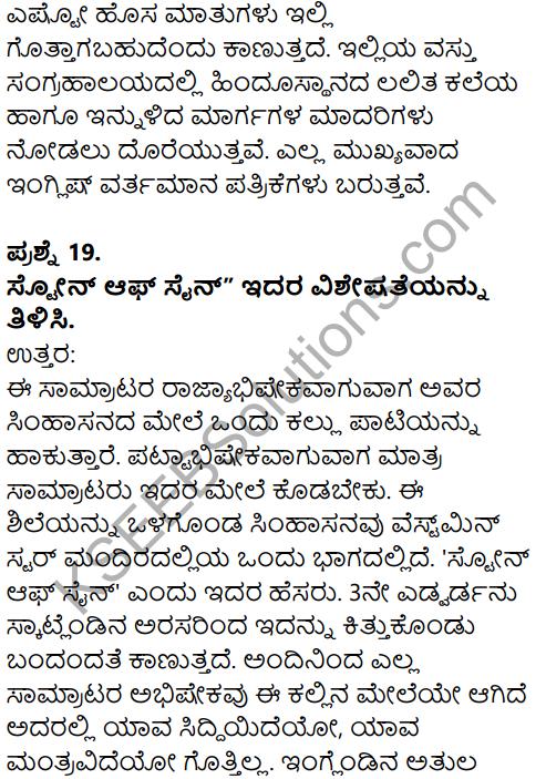 Karnataka SSLC Kannada Model Question Paper 5 with Answers (1st Language) - 8