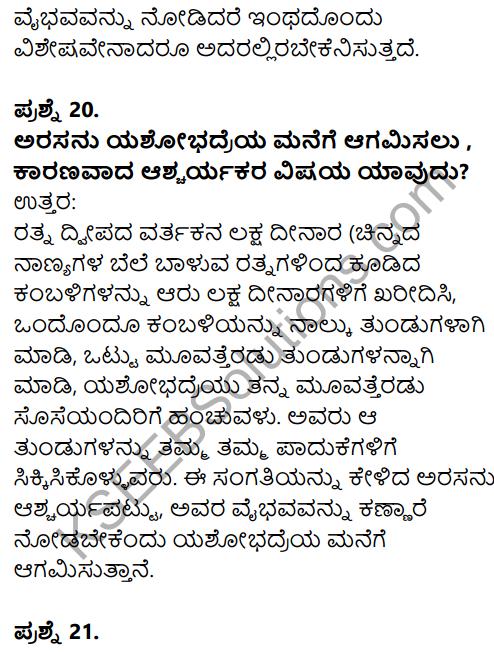 Karnataka SSLC Kannada Model Question Paper 5 with Answers (1st Language) - 9