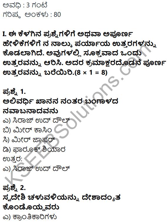 Karnataka SSLC Social Science Model Question Paper 1 Kannada Medium - 1