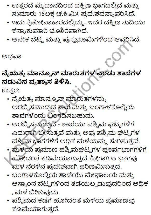 Karnataka SSLC Social Science Model Question Paper 1 Kannada Medium - 10