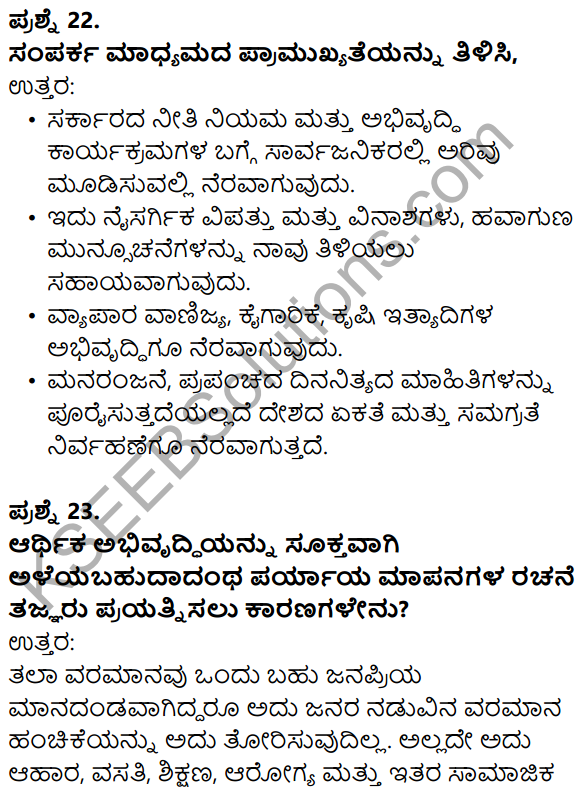 Karnataka SSLC Social Science Model Question Paper 1 Kannada Medium - 11