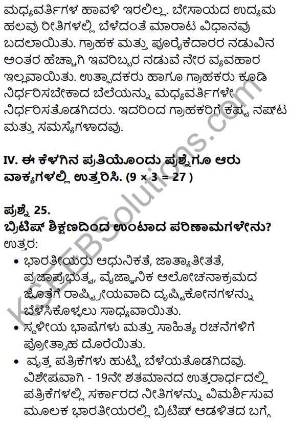 Karnataka SSLC Social Science Model Question Paper 1 Kannada Medium - 12