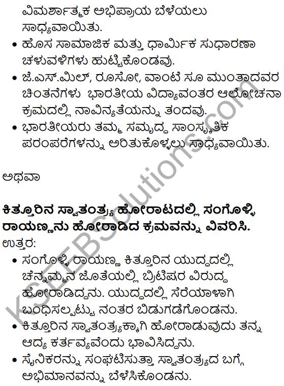 Karnataka SSLC Social Science Model Question Paper 1 Kannada Medium - 13