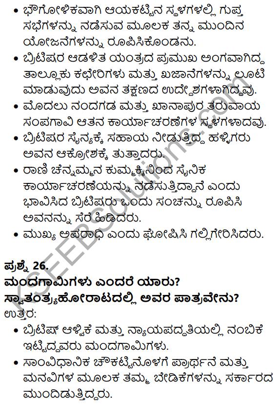 Karnataka SSLC Social Science Model Question Paper 1 Kannada Medium - 14