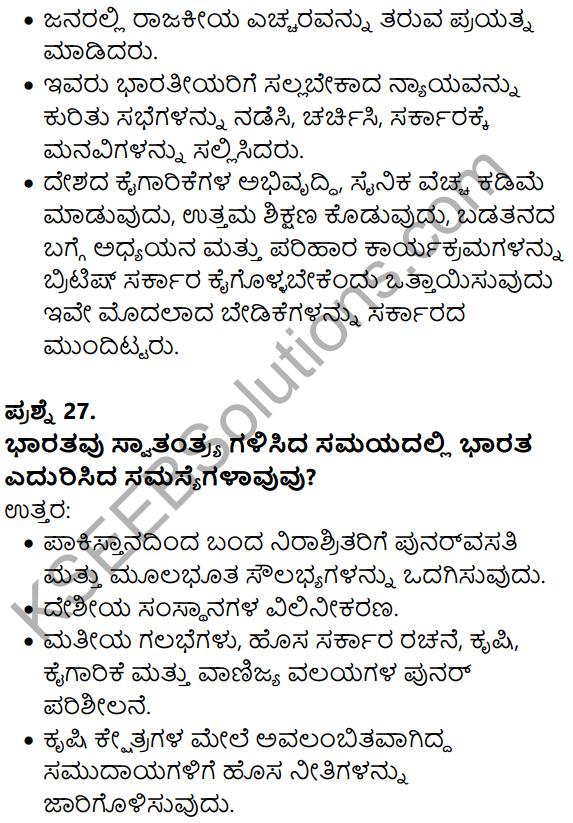 Karnataka SSLC Social Science Model Question Paper 1 Kannada Medium - 15