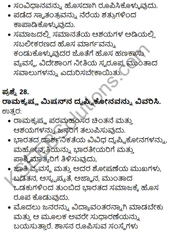 Karnataka SSLC Social Science Model Question Paper 1 Kannada Medium - 16