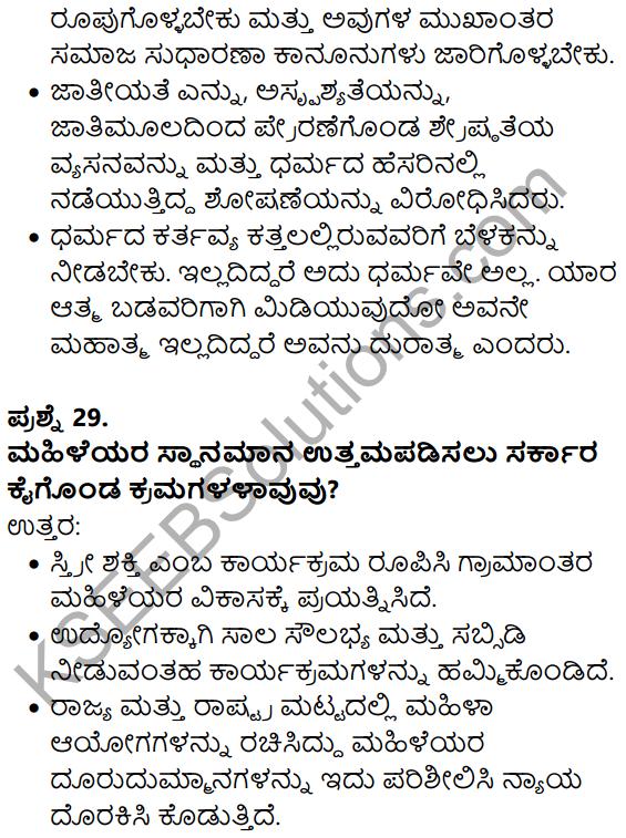 Karnataka SSLC Social Science Model Question Paper 1 Kannada Medium - 17
