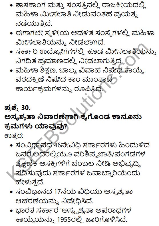 Karnataka SSLC Social Science Model Question Paper 1 Kannada Medium - 18