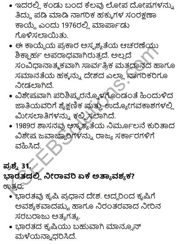 Karnataka SSLC Social Science Model Question Paper 1 Kannada Medium - 19