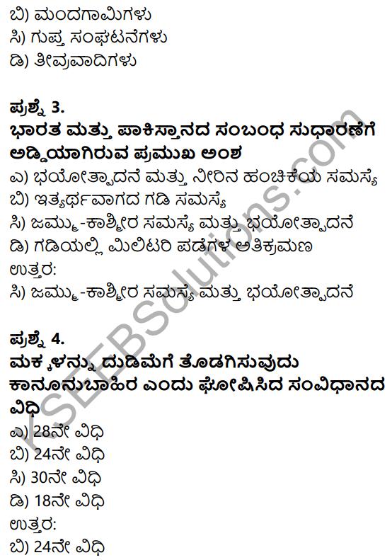 Karnataka SSLC Social Science Model Question Paper 1 Kannada Medium - 2