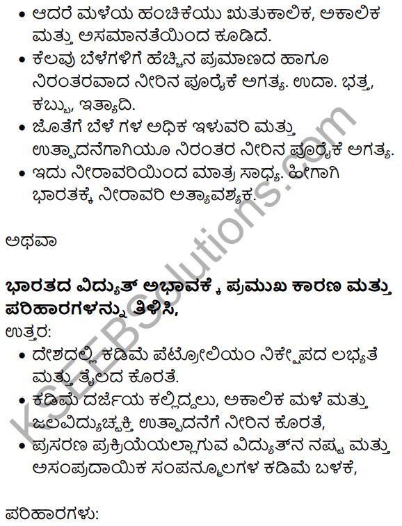 Karnataka SSLC Social Science Model Question Paper 1 Kannada Medium - 20