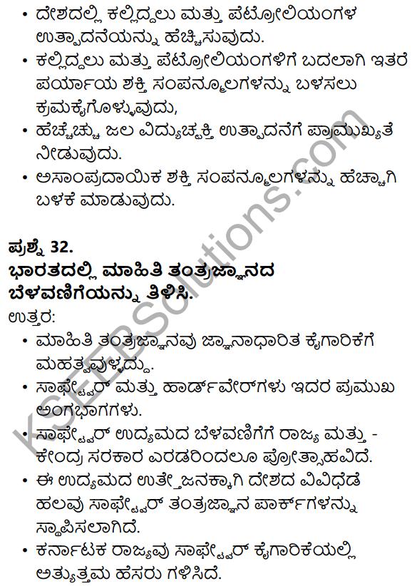 Karnataka SSLC Social Science Model Question Paper 1 Kannada Medium - 21