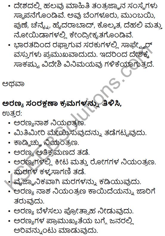 Karnataka SSLC Social Science Model Question Paper 1 Kannada Medium - 22