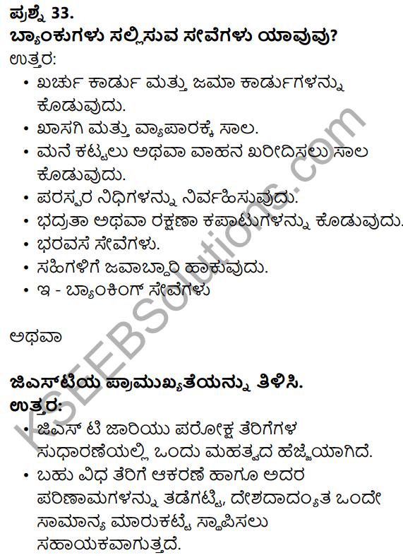 Karnataka SSLC Social Science Model Question Paper 1 Kannada Medium - 23