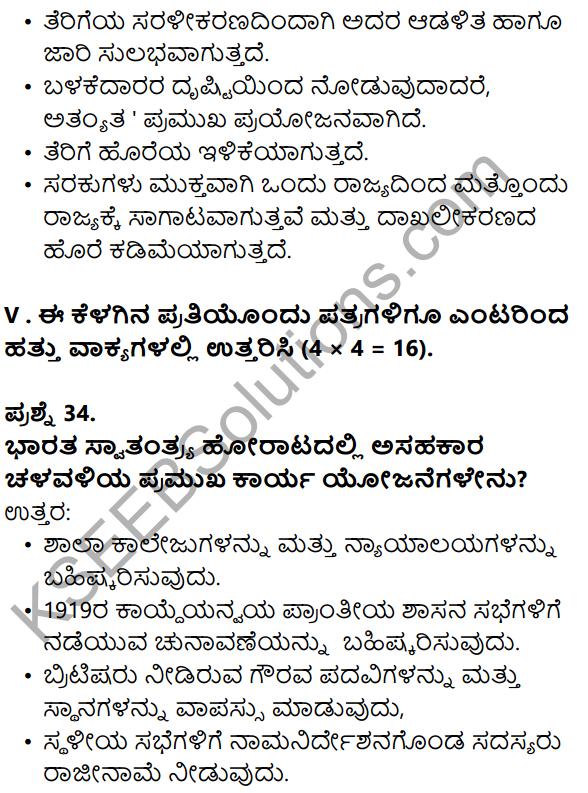 Karnataka SSLC Social Science Model Question Paper 1 Kannada Medium - 24