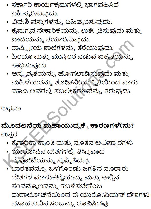 Karnataka SSLC Social Science Model Question Paper 1 Kannada Medium - 25