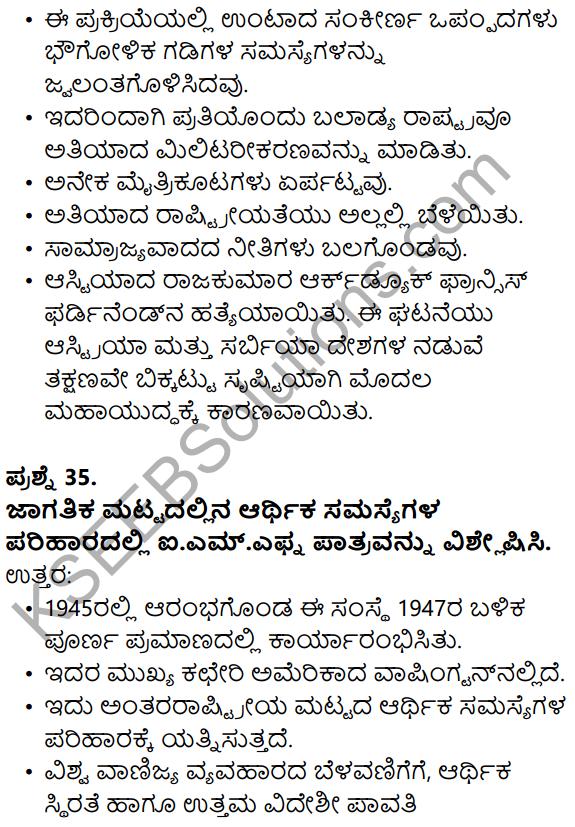 Karnataka SSLC Social Science Model Question Paper 1 Kannada Medium - 26