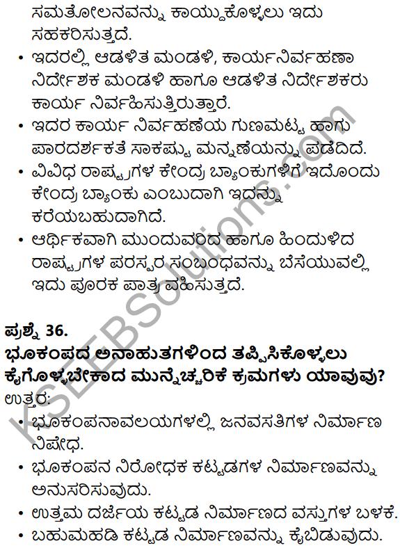 Karnataka SSLC Social Science Model Question Paper 1 Kannada Medium - 27