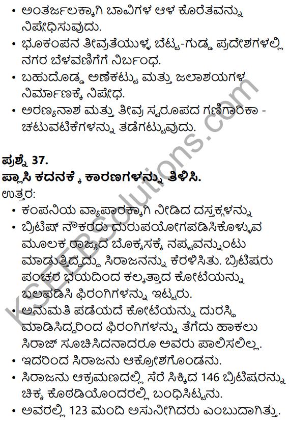 Karnataka SSLC Social Science Model Question Paper 1 Kannada Medium - 28