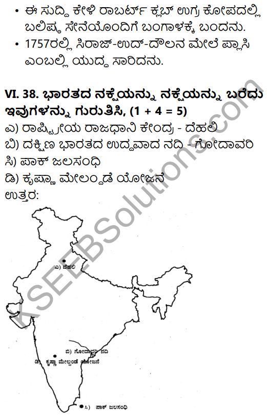 Karnataka SSLC Social Science Model Question Paper 1 Kannada Medium - 29