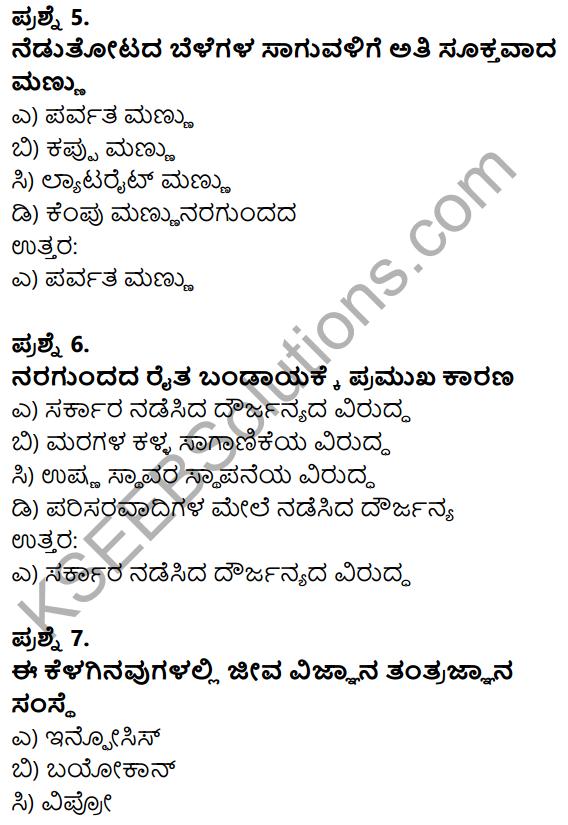 Karnataka SSLC Social Science Model Question Paper 1 Kannada Medium - 3