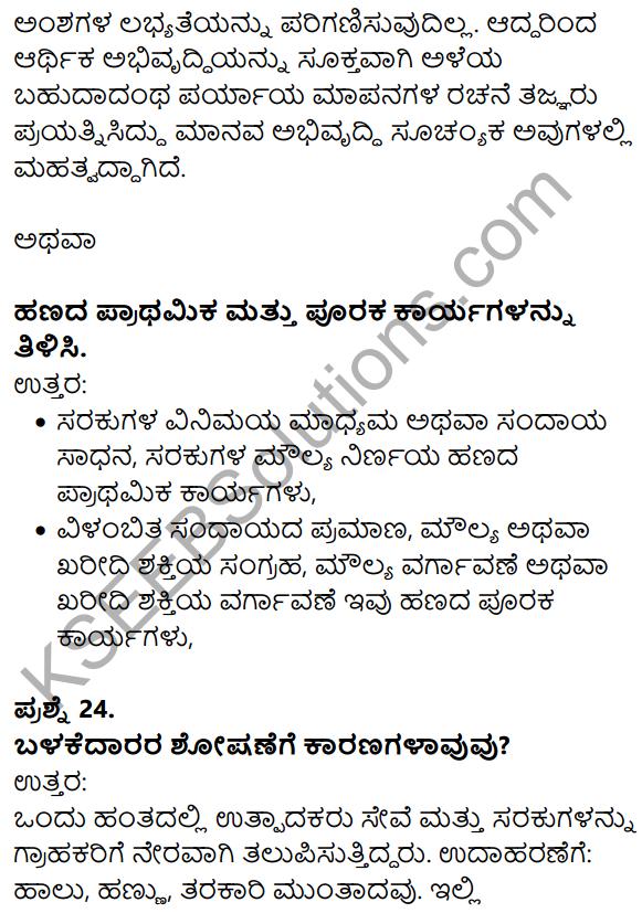 Karnataka SSLC Social Science Model Question Paper 1 Kannada Medium - 30