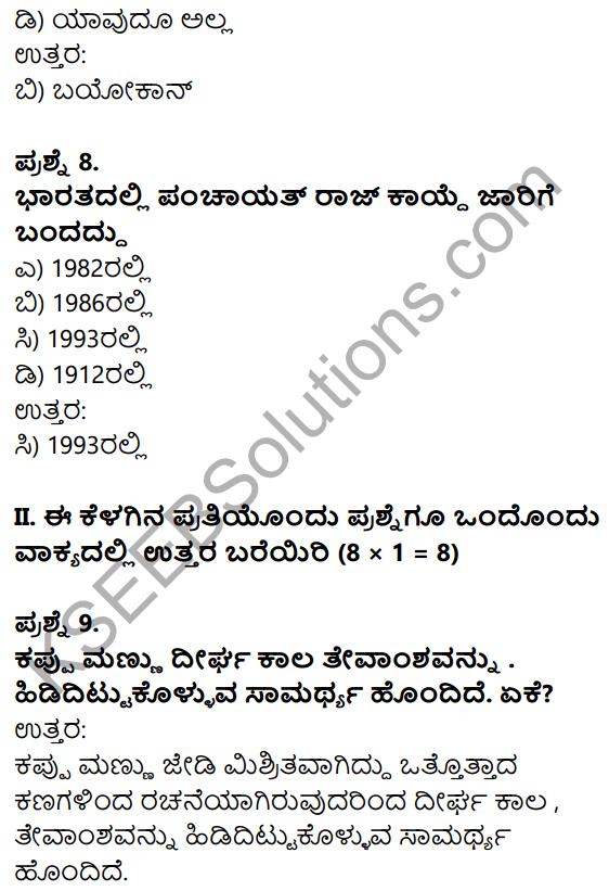 Karnataka SSLC Social Science Model Question Paper 1 Kannada Medium - 4