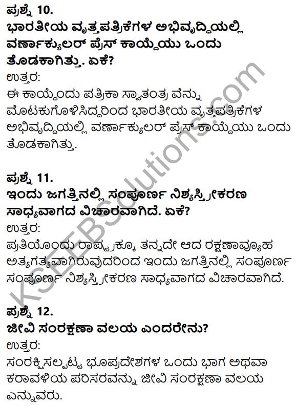 Karnataka SSLC Social Science Model Question Paper 1 Kannada Medium - 5