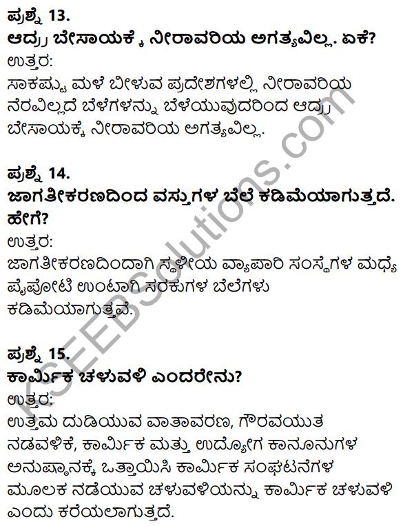 Karnataka SSLC Social Science Model Question Paper 1 Kannada Medium - 6
